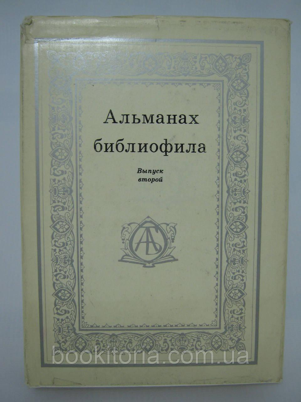 Альманах библиофила. Выпуск второй (б/у).
