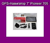 "GPS-Навигатор 7"" Pioneer 705!Опт"