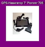 "GPS-Навигатор 7"" Pioneer 705!Акция"