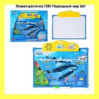 Плакат-досточка 7281 Подводный мир 2в1!Опт