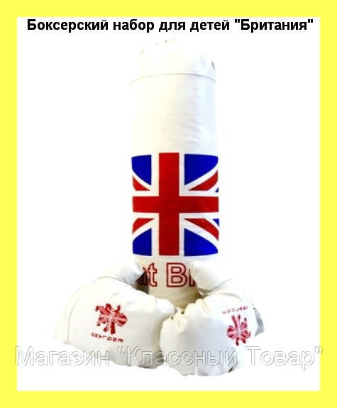 """Боксерский набор для детей """"Британия"""" (большой)!Опт - Магазин """"Классный Товар"""" в Херсоне"""
