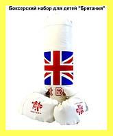 """Боксерский набор для детей """"Британия"""" (большой)!Акция"""