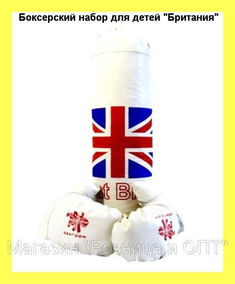"""Боксерский набор для детей """"Британия"""" (большой)!Опт - Магазин """"Розница и ОПТ"""" в Одессе"""