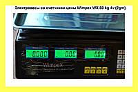 Электровесы со счетчиком цены Wimpex WX 50 kg 4v (2gm)!Акция