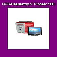 "GPS-Навигатор 5"" Pioneer 508!Опт"