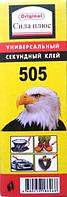 Клей универсальный 505