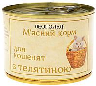 Мясной корм для котят с телятиной