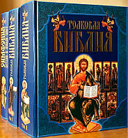 Толковая Библия. Симфония.  А.П .Лопухина в 3-х книгах.