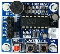 Модуль записи и воспроизведения ISD1820