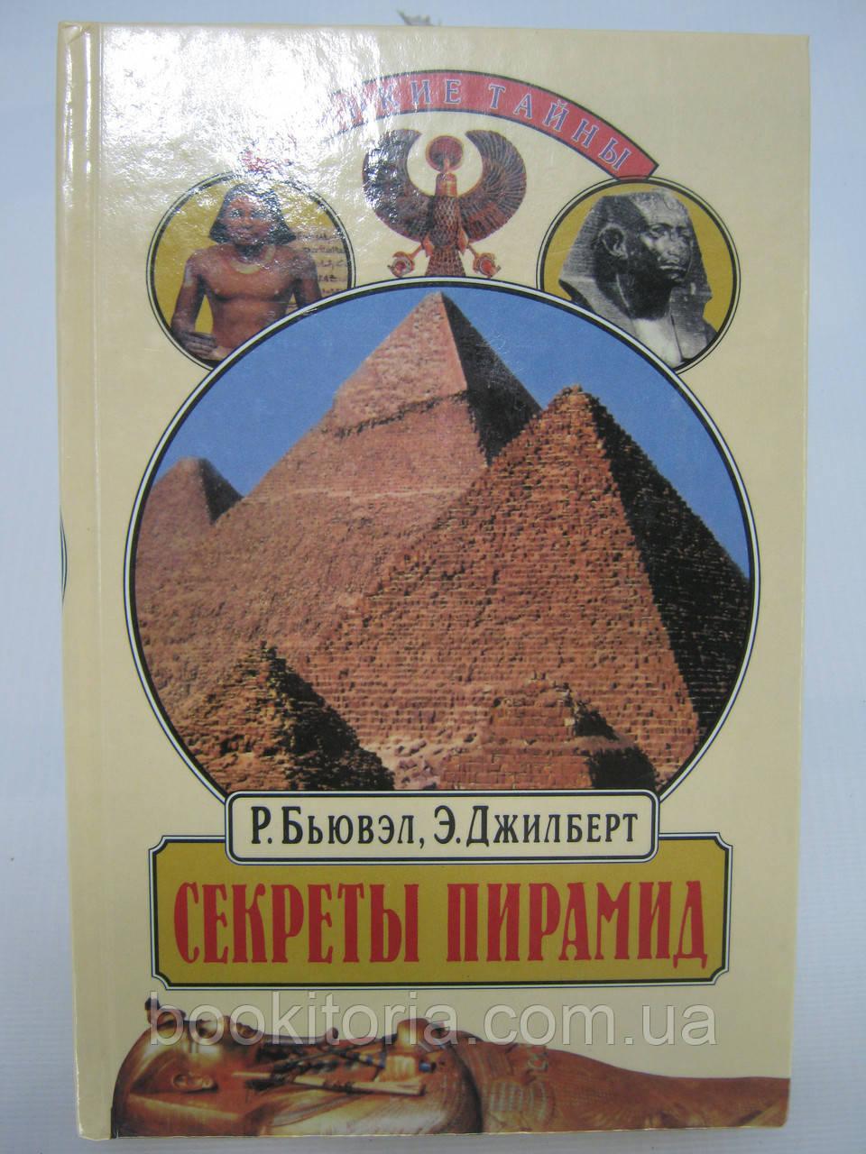 Бьювел Р., Джилберт Э. Секреты пирамид (б/у).