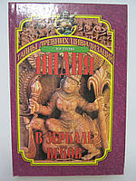 Гусева Н.Р. Индия в зеркале веков (б/у)., фото 1