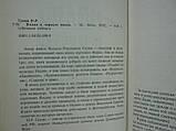 Гусева Н.Р. Индия в зеркале веков (б/у)., фото 6