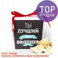 Печенье с предсказаниями Ты лучший Брат / Оригинальные подарки