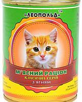 Мясной рацион для котов с ягням
