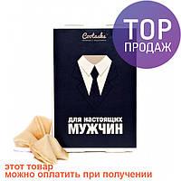 Печенье с заданиями Для мужчин / Оригинальные подарки