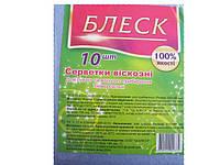Салфетка вискозная универсальная для сухой и влажной уборки,  Блеск,  10шт\ пач