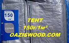 Тенти 150г/1м2 сірі з тарпауліна з люверсами, посилені, светотеплоотражающие, дешево