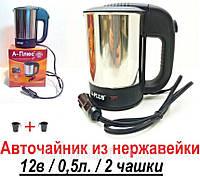 Чайник автомобильный от прикуривателя А-Плюс