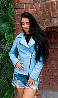 Куртка-косуха голубого цвета