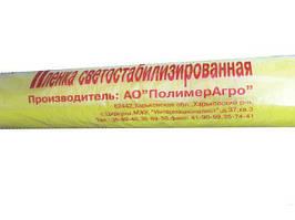 Пленка тепличная УФ- стабилизированная  1,5м *50м 150мк код125 (1 рул)
