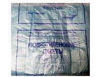 Полиэтиленовый пакет майка фасовочный №220+2*6х360 Кривой Рог(100шт)