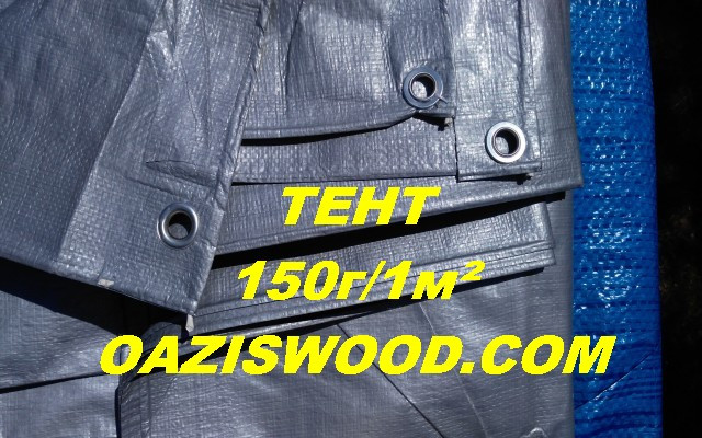 Тент 150г/1м² серый универсальный, тарпаулин, с люверсами, дешево.