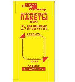 """Пакет фасовка 26*35см №9 (1кг) """"Желтая"""" ПластПолимер"""