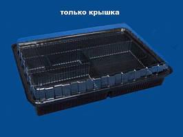Крышка пластиковая, ПС-61, под контейнер ПС-61ДЧ;ПС-61ДБ;ПС-61ДЧД, 50шт\пач