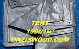 Тент 3х5м дешево 150г/1м² серый из тарпаулина с люверсами, усиленные, светотеплоотражающие., фото 2