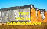 Тент 4х5м дешево 150г/1м² серый из тарпаулина с люверсами, усиленные, светотеплоотражающие., фото 3