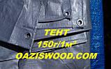 Тент 3х5м дешево 150г/1м² серый из тарпаулина с люверсами, усиленные, светотеплоотражающие., фото 4
