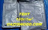 Тент 3х5м дешево 150г/1м² серый из тарпаулина с люверсами, усиленные, светотеплоотражающие., фото 6