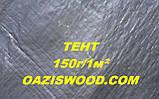 Тент 3х5м дешево 150г/1м² серый из тарпаулина с люверсами, усиленные, светотеплоотражающие., фото 7