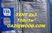 Тент 2х3м дешево 150г/1м² серый из тарпаулина с люверсами, усиленные, светотеплоотражающие.