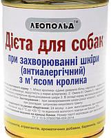 Диета для собак с заболеванием кожи (гипалерген)