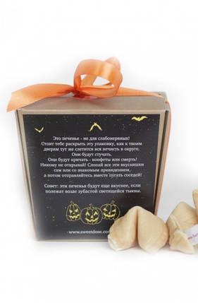 Печенье с предсказаниями Halloween / Оригинальные подарки, фото 2