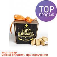 Печенье с предсказаниями Halloween / Оригинальные подарки
