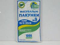 Упаковочные фасовочные пакеты №9 (26х35) Супер Торба