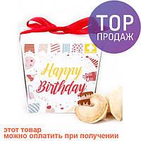 Печенье с предсказаниями Happy Birthday / Оригинальные подарки