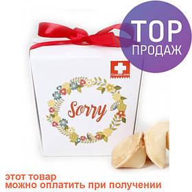 Печенье с предсказаниями Sorry / Оригинальные подарки