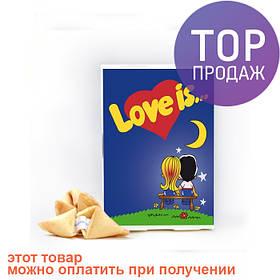 Печенье с предсказаниями Love is... / Оригинальные подарки