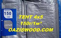 Тент 4х5м дешево 150г/1м² серый из тарпаулина с люверсами, усиленные, светотеплоотражающие.