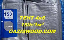 Тент 4х6м дешево 150г/1м² серый из тарпаулина с люверсами, усиленные, светотеплоотражающие.