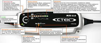 Зарядное устройство CTEK MXS 5.0, фото 2