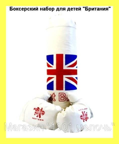"""Боксерский набор для детей """"Британия"""" (большой)!Опт - Магазин """"1001 мелочь"""" в Измаиле"""