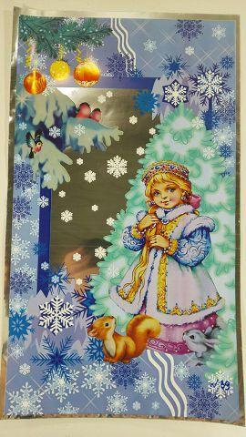 Фольгированный пакет для конфет, (20*35) №39 Снегурочка с белкой, 100 шт\пач