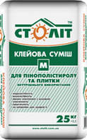 """Смесь """"СТОЛИТ-М"""" для приклеивания пенополистирольных плит 25 кг (40 шт/пал.)"""