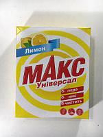 Стиральный порошок универсальный  Макс 400гр Лимон