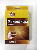 """Cалфетка Микрофибра для пола """"Помичныця"""" (40*30) (1 пач)"""
