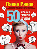 50 правил умной дуры. Павел Раков